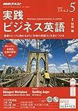 NHKラジオ 実践ビジネス英語 2018年 05 月号 [雑誌]