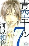 青空エール 7 (マーガレットコミックス)