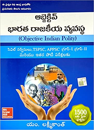 Buy Objective Indian Polity (Telugu) Book Online at Low