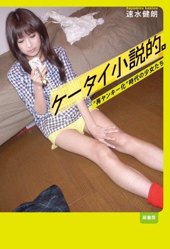 """ケータイ小説的。――""""再ヤンキー化""""時代の少女たち"""