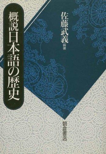 概説 日本語の歴史