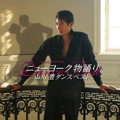 CD : Yutaka Yamakawa - New York Monogatari / Yamakawa Yutaka Dance (Japan - Import)
