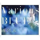 Various BLUE(初回生産限定盤)(Blu-ray Disc付)