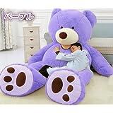 LOVESOUNDぬいぐるみ 特大 くま/テディベア 可愛い熊 動物 大きい くまぬいぐるみ/熊縫い包み/クマ抱き枕/お祝い/ふわふわぬいぐるみ (130cm, パープル)