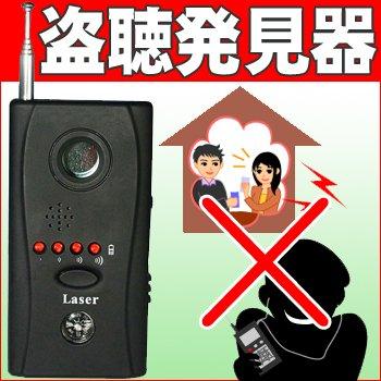 盗聴器/盗撮発見器 ピンホールカメラ、ワイヤレスカメラ、有線カメラを検出 電波&周波数検知【コンパス付き】 B00J1YH2H0