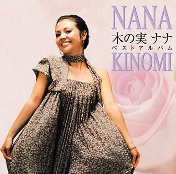木の実ナナのベストアルバム