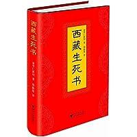 西藏生死书(封面随机)