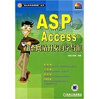 ASP与Access动态网站开发自学导航(附光盘)