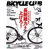 BiCYCLE CLUB 2019年12月号