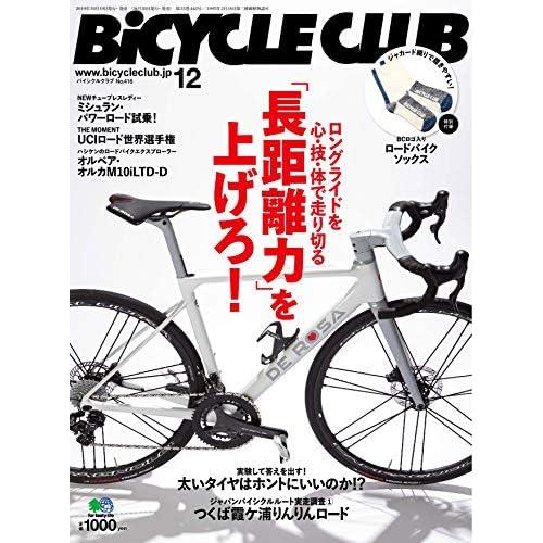 BiCYCLE CLUB 2019年12月号 画像