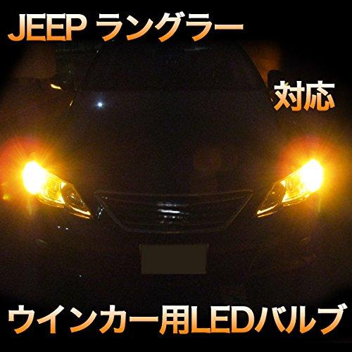 LEDウインカー JEEP ラングラー 対応 4点セット B07CYV1ZFY