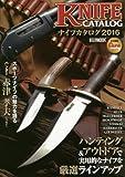 ナイフカタログ2016 (ホビージャパンMOOK 683)