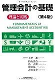 管理会計の基礎―理論と実践