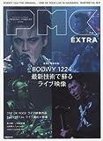 ぴあMUSIC COMPLEX EXTRA (ぴあMOOK)