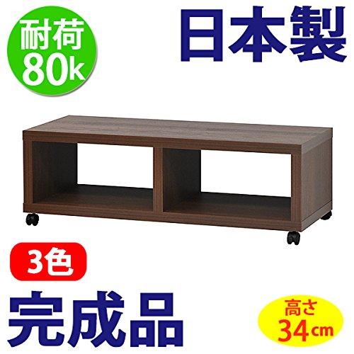 日本製 完成品 フリーラック 100 テレビ台 (高さ34cm) (ブラウン) B073GJCZY5 ブラウン ブラウン