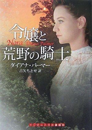 令嬢と荒野の騎士 (RHブックス・プラス)