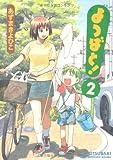 Yotsuba&! Vol 2. (Yotsubato) (in Japanese)