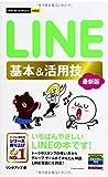 今すぐ使えるかんたんmini LINE基本&活用技 [最新版]