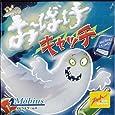おばけキャッチ (Geistesblitz) 日本語箱 ボードゲーム
