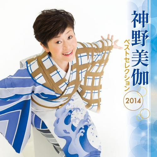 神野美伽 / 神野美伽 ベストセレクション2014の商品画像