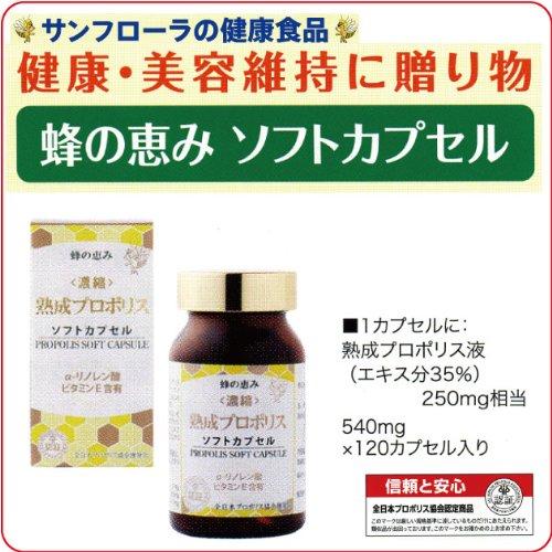 【蜂の恵みシリーズ】 サンフローラ  蜂の恵み 濃縮 熟成プロポリス ソフトカプセル  120粒 B00BJQ8CTK