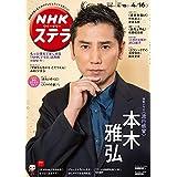 NHK ステラ 2021年 4/16号