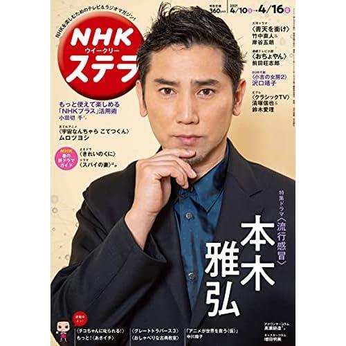 NHK ステラ 2021年 4/16号 表紙画像