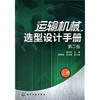 运输机械选型设计手册(上)(第2版)