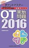 ポケットマスターPT/OT国試必修ポイントOT実地問題〈2016〉