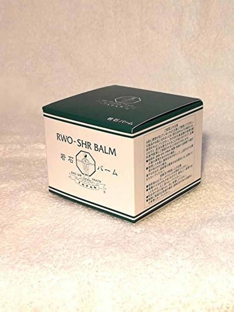 唇記念碑的なトロイの木馬若石バーム(業務用)足部専用クリーム 若石健康法正規品 (50g)