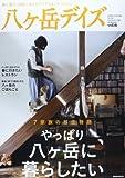Yatsugatake deizu : Mori ni asobi kogen ni kurasu raifu sutairu magajin. 6(2014-1) (Yappari yatsugatake ni kurashitai).