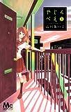やじろべえ 1 (マーガレットコミックス)