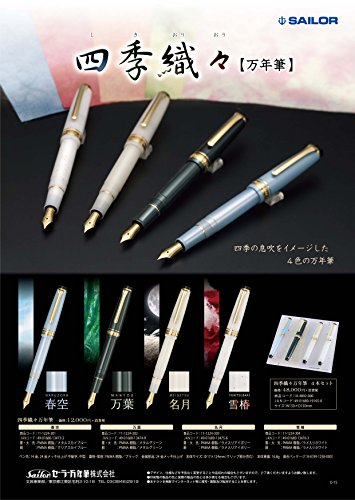 SAILOR Professional Gear Shiki-Oriori Four Season Edition (Meigetsu) by Sailor (Image #1)