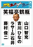 スジナシ 其ノ六 [DVD]