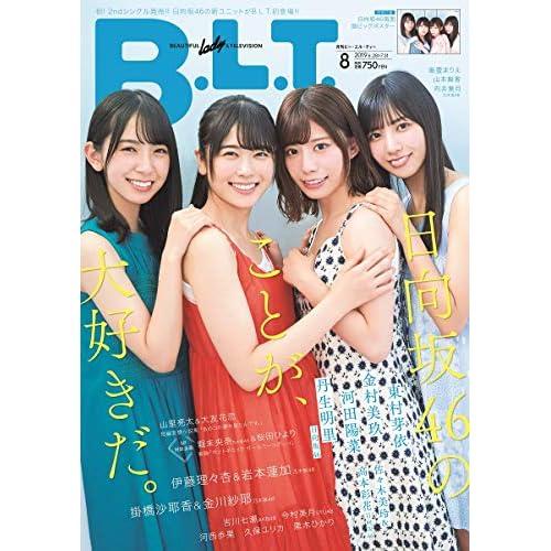 B.L.T. 2019年8月号 表紙画像