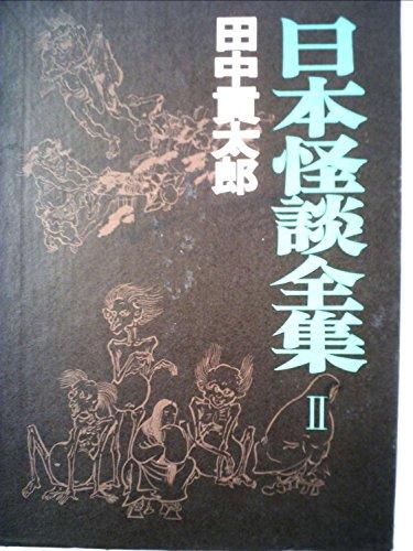 日本怪談全集〈2巻〉 (1970年)