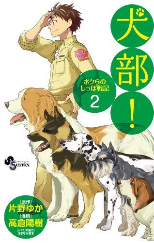 犬部!ボクらのしっぽ戦記 2 (少年サンデーコミックス)