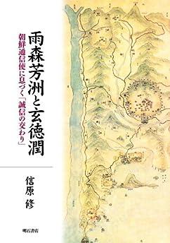 雨森芳洲と玄徳潤:朝鮮通信使に息づく「誠信の交わり」