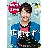 NHK ステラ 2019年 9/27号