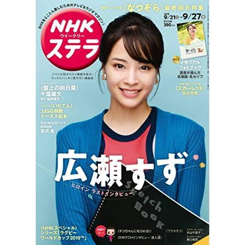 NHK ステラ 2019年 9/27号 表紙画像