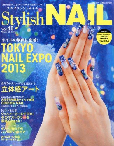 Stylish NAIL 最新号 表紙画像