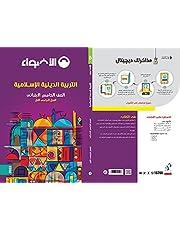 كتاب الاضواء التربية الدينية الإسلامية - المرحلة الابتدائية - الصف الخامس الابتدائي