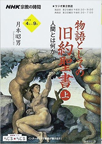 NHK宗教の時間 物語としての旧約...