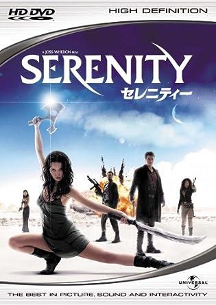 Amazon | セレニティー (HD-DVD...