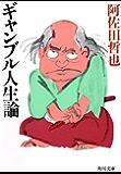 ギャンブル人生論 (角川文庫)