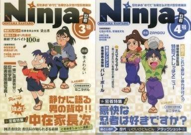 Ronda Kiri / Nanamatsu Xiaoping gruesa y Hirataki Yasha Ani ...