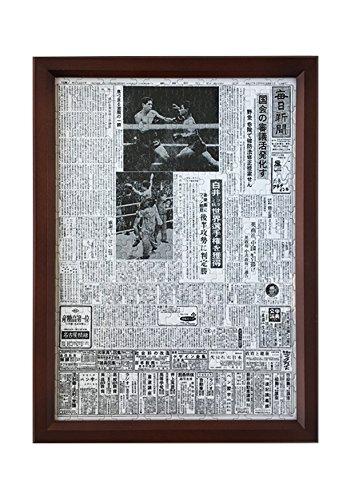 新しく着き フレーム付き新聞パズル(315ピース)ボクシング白井選手世界選手権獲得(1952年)紙面[毎日新聞公認]【お誕生日新聞】 B07FX7DTDD B07FX7DTDD, けんとの杜:bc00c16c --- a0267596.xsph.ru