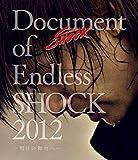 Document of Endless SHOCK 2012 -明日の舞台へ-(Blu-ray)