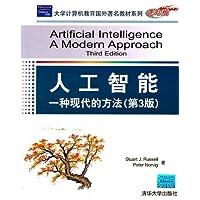 人工智能:一种现代的方法(第3版)(影印版)