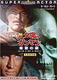 新・夕陽のガンマン 復讐の旅 [DVD]